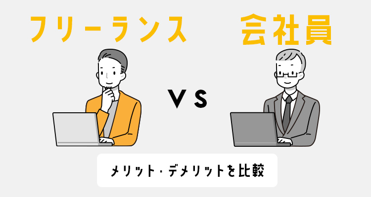 フリーランスと会社員どっちがいい?メリット・デメリットを比較