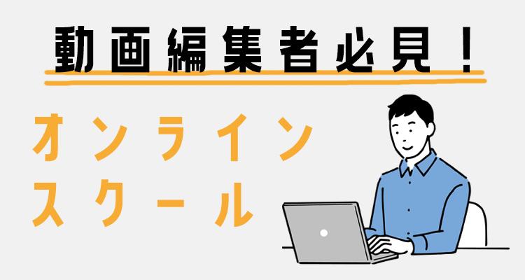 動画編集者必見!のオンラインスクール