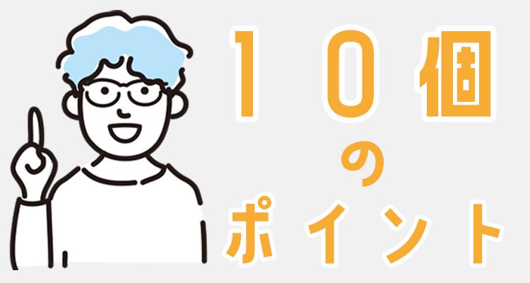 10個のポイント
