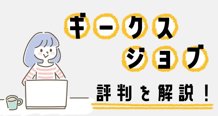 ギークスジョブ評判を解説!