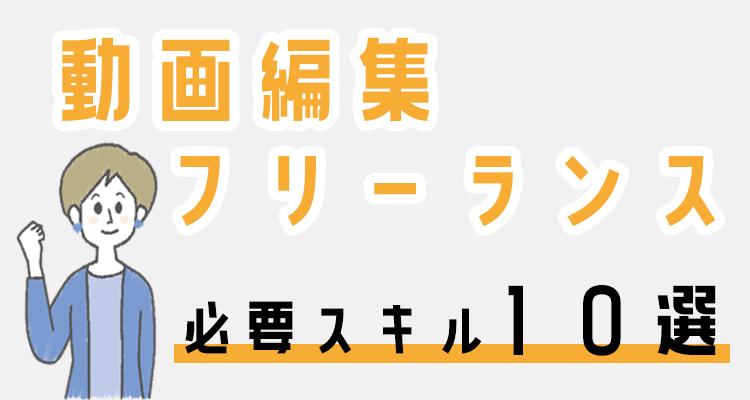 動画編集フリーランス必要スキル10選