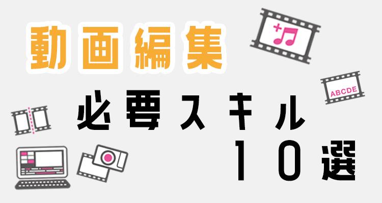 動画編集に必要なスキル10選