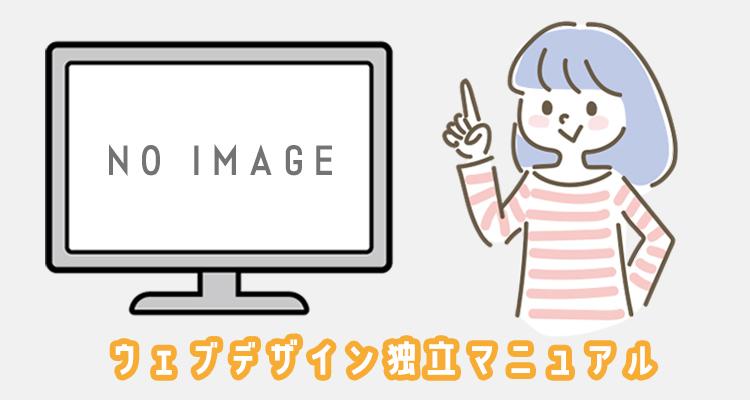 WEBデザイン独立マニュアル