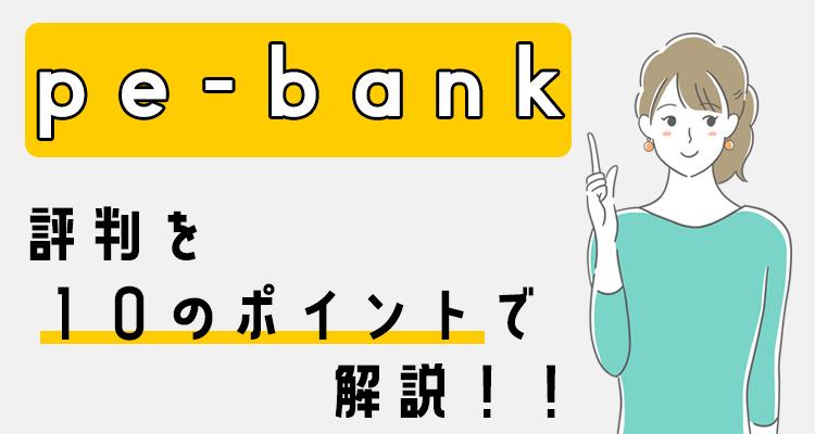 pe-bankの評判を10のポイントで解説!