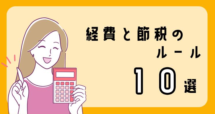 経費と節税のルール10選