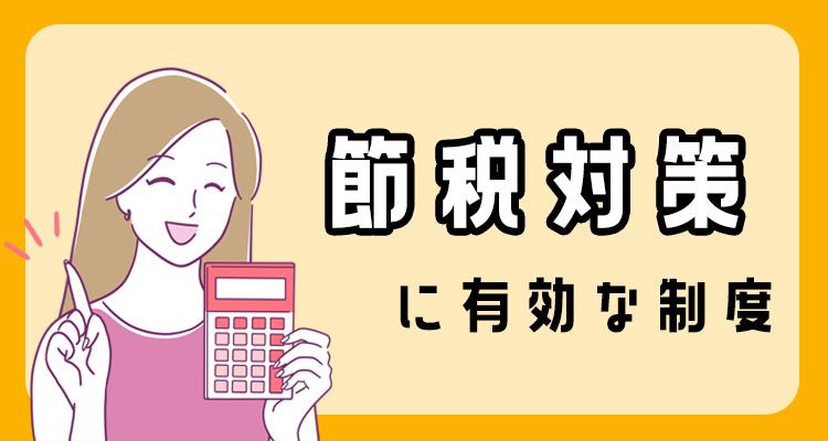 節税対策に有効な制度